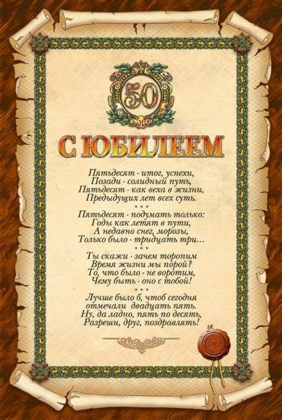 Поздравление 50 лет мужчине текст