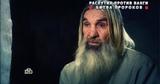 Правнук Григория Распутина впервые рассказал о таинственных пророчествах знаменитого предка