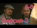 Версия 2 Чистые руки 5 8 Криминальный детектив 2017 русские новинки 2017