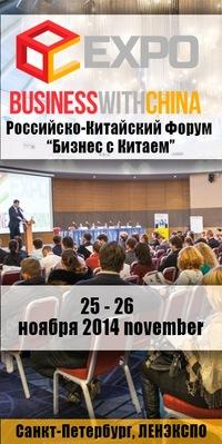 IV Российско-Китайский форум Бизнес с Китаем