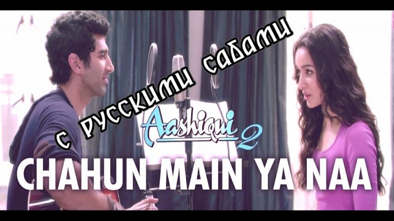 Chahun Main Ya Naa Full Video Song Aashiqui 2 ¦ Aditya Roy Kapur, Shraddha Kapoor (рус.суб.)