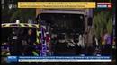 Новости на Россия 24 • В Ницце погибли чтец русского собора и прихожане