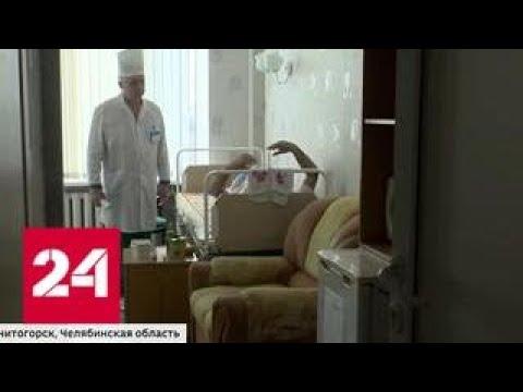 Магнитогорских врачей консультируют лучшие московские специалисты - Россия 24