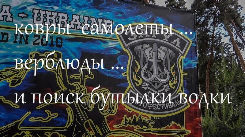 Мотофестиваль ЗАГУЛ 2018. Утренний восточный конкурс. г. Винница.