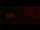 Мара - в кино с 6 сентября!