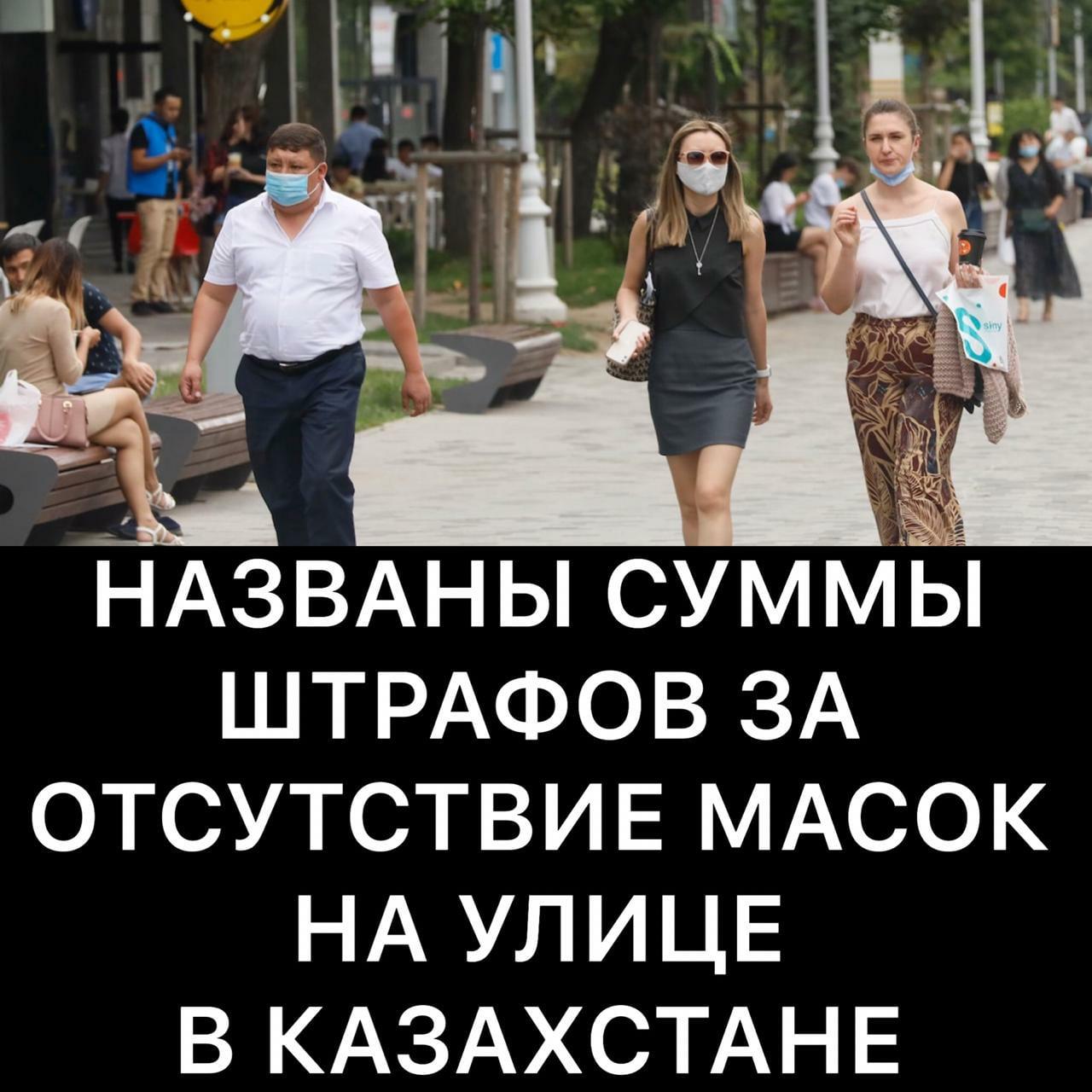 Глава казахстанского Минздрава подписал приказ об обязательном ношении масок на...