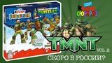 Адвенткалендарь Киндер Сюрприз Черепашки Ниндзя  Adventskalender Kinder Surprise TMNT vol 2