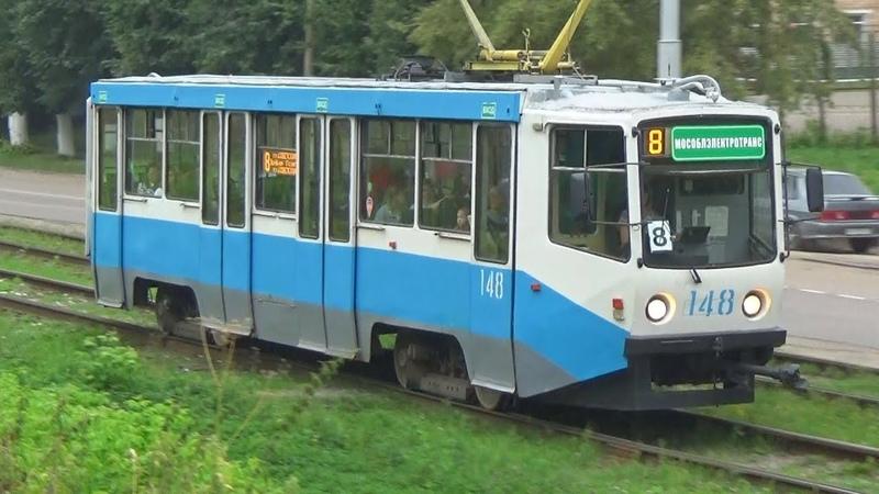 Трамвай 71-608КМ №148 с маршрутом №8 Голутвин (кольцевой маршрут)