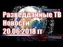 Разведданные ТВ Сергей Будков Новости 20 06 2018 гг глобальная политика