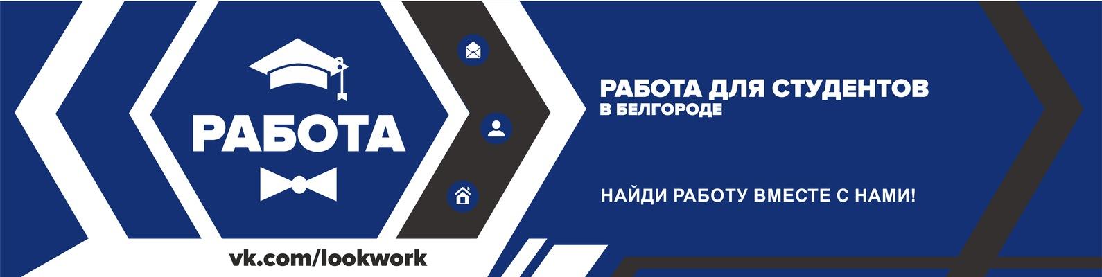 Как найти работу в белгороде студенту