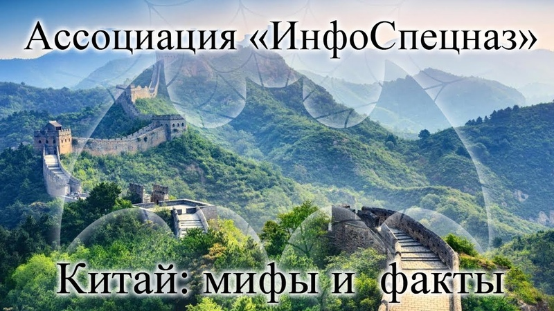 Китай: мифы и факты
