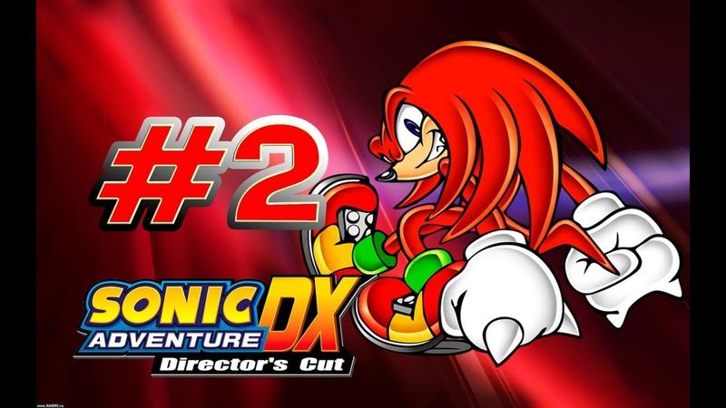 Прохождение Sonic Adventure DX (Knuckles) - часть 2