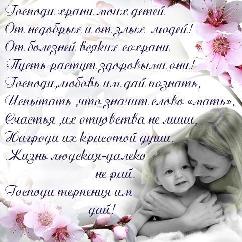 Молитва матери о детях своих в стихах