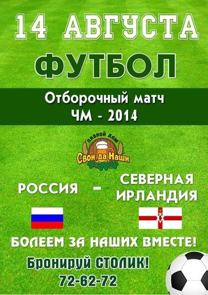 14 августа прямая трансляция матча Россия - Северная Ирландия.
