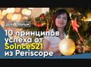 10 Принципов успеха от Solnce521 из Periscope