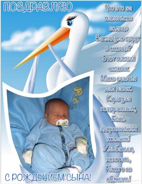 Поздравление жене с новорожденным 3