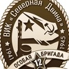 """РООС """"ВИК  """"Северная Двина"""""""