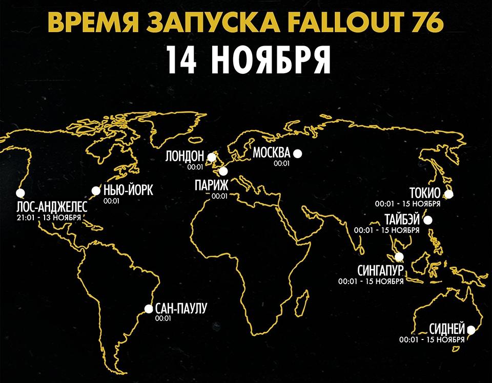 Предзагрузка Fallout76 доступа на PC, PS4 и Xbox One.