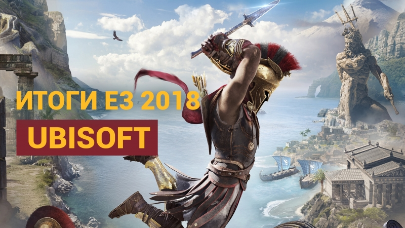ИТОГИ E3 2018 — UBISOFT: BEYOND GOOD EVIL 2, ASSASSIN'S CREED ODYSSEY, THE DIVISION 2