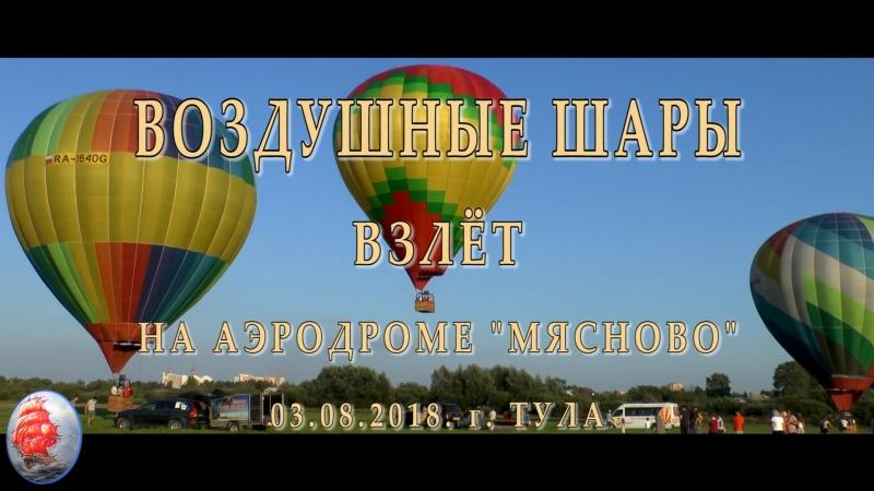 ВЗЛЁТ ВОЗДУШНЫХ ШАРОВ (Аэродром МЯСНОВО) 03.08.2018. г.ТУЛА