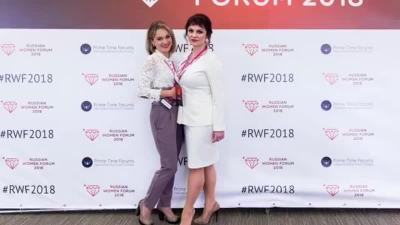 Women Forum 2018