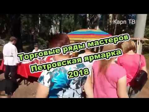 Петровская ярмарка 2018 Городок мастеровых