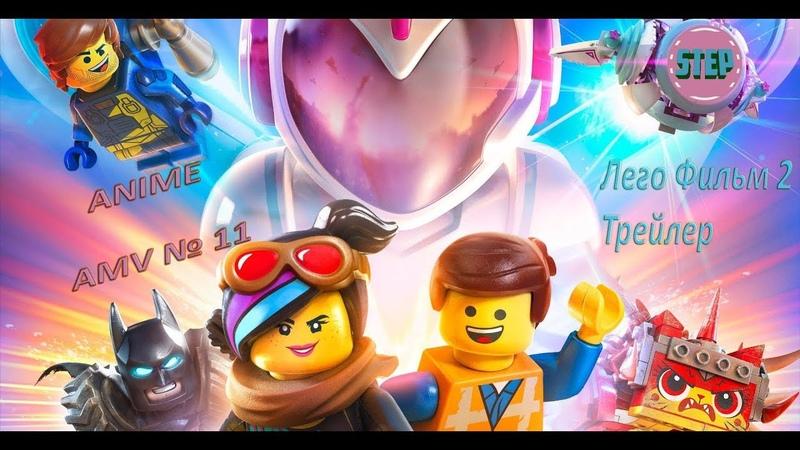 LEGO MOVIE 2 TRAILER AMV №11 ANIME Лего Фильм 2 Трейлер АМВ