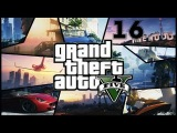 Прохождение Grand Theft Auto V (на русском языке) 16 миссия (Ледяной Лабиринт) (ep.16)