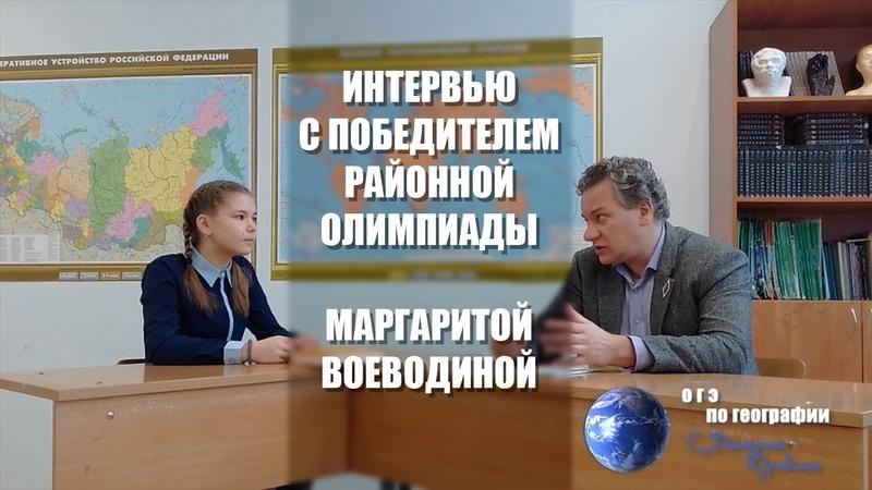 Интервью с победителем районной Олимпиады по географии Маргаритой Воеводиной