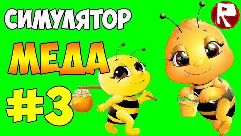 СИМУЛЯТОР ПЧЕЛОВОДА МЕДА! КАК ПОЛУЧИТЬ 10 ПЧЕЛ ROBLOX BEE SWARM SIMULATOR 3