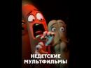 Ронал-варвар (2011)мультфильм