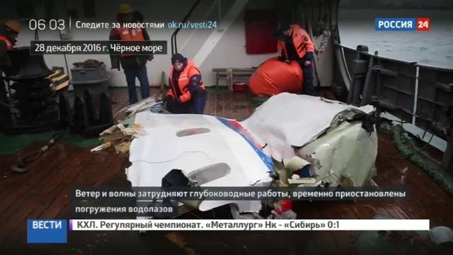 Новости на Россия 24 • Катастрофа Ту-154 в районе поисков ухудшилась погода