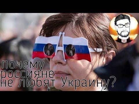 Почему россияне не любят Украину