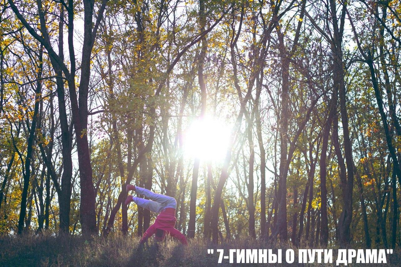 Пика (Gazgolder) -- 0-ГИМНЫ О ПУТИ ДРАМА (2013г.) Скачать кляссер [INFO Sekira Bro.]