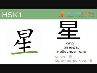 "Урок китайского вместе со ""Scoolchina"". Иероглиф  (звезда)"