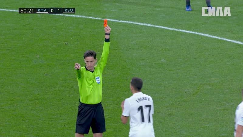 «Реал Мадрид» - «Реал Сосьедад». Лукас Васкес получает красную карточку