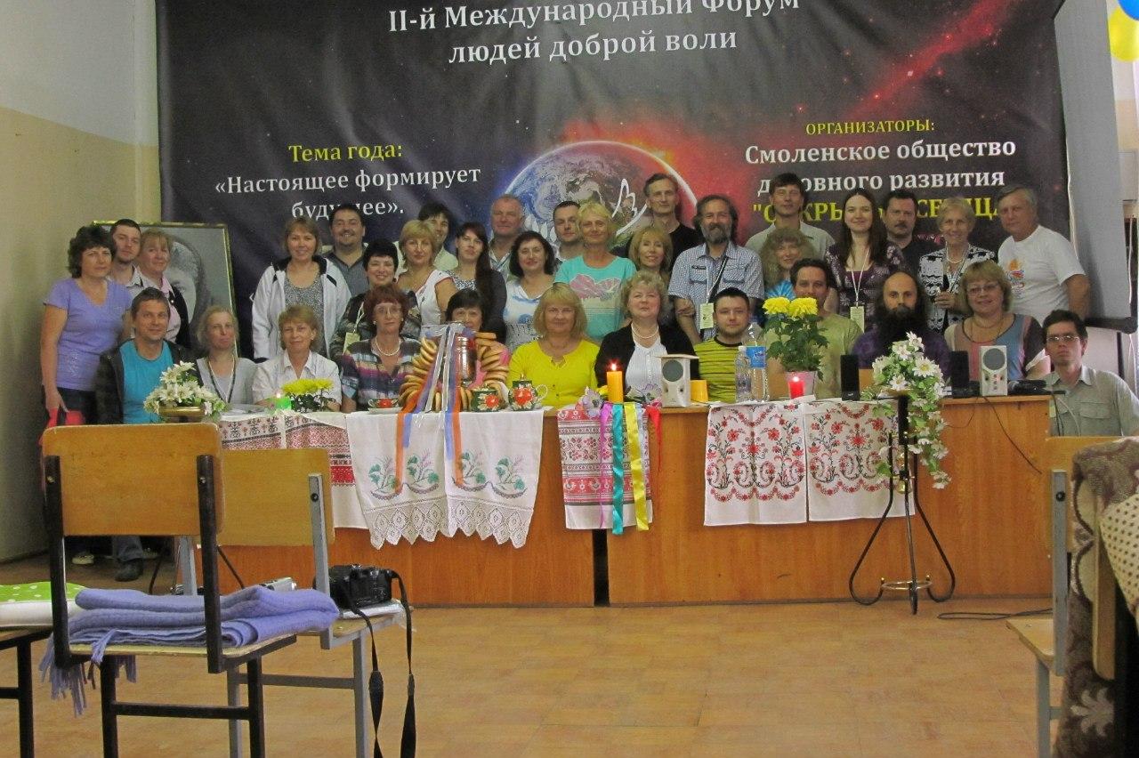 2-й форум доброй воли, организованный Теософическим Обществом