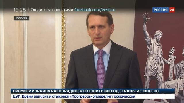 Новости на Россия 24 Нарышкин оппоненты Мединского не согласны с его гражданской позицией