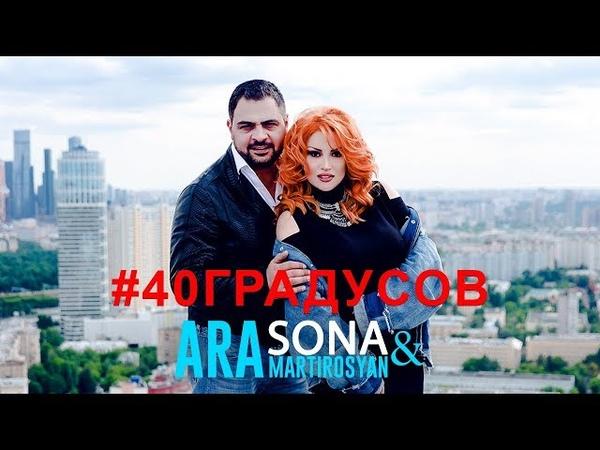 SONA Ara Martirosyan - 40 Градусов 2018 4K