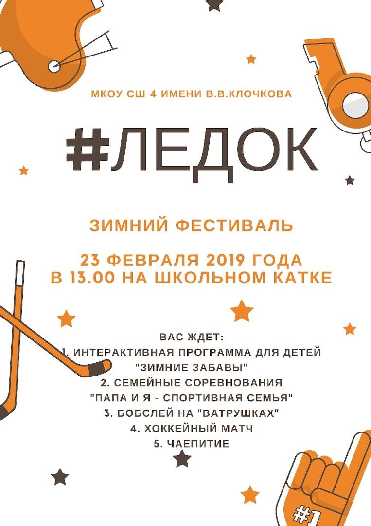 """Зимний фестиваль """"Ледок"""""""