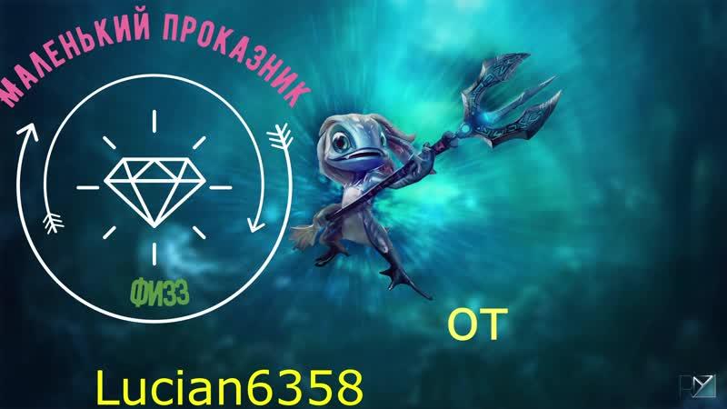 Практика на физзе нервы Русского сервера в хлам))league of legends