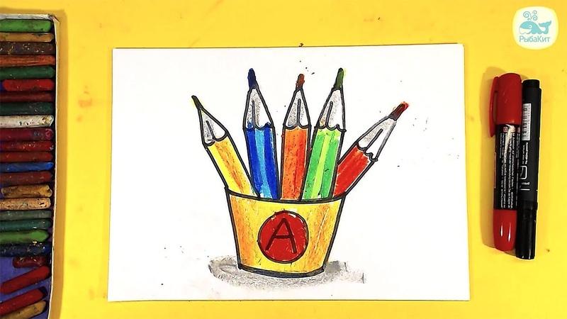 Рисуем ЦВЕТНЫЕ КАРАНДАШИ урок рисования для детей