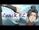 Crack 2 Mo Dao Zu Shi Магистр дьявольского культа