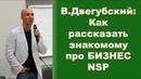 В.Двегубский: Как рассказать знакомому про бизнес НСП