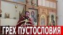 Грех пустословия Священник Игорь Сильченков