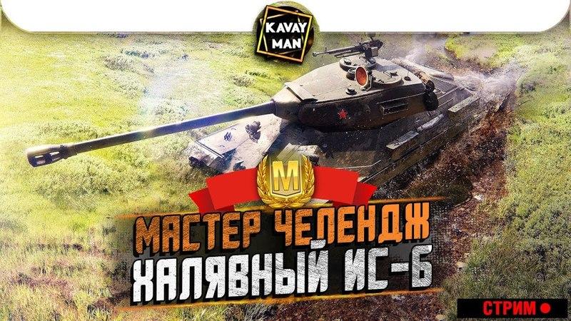 ЧЕЛЕНДЖ СТРИМ. Халявный ИС-6 / WoT Blitz