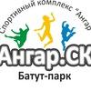 """Батут-парк """"Ангар"""", Ангарск"""