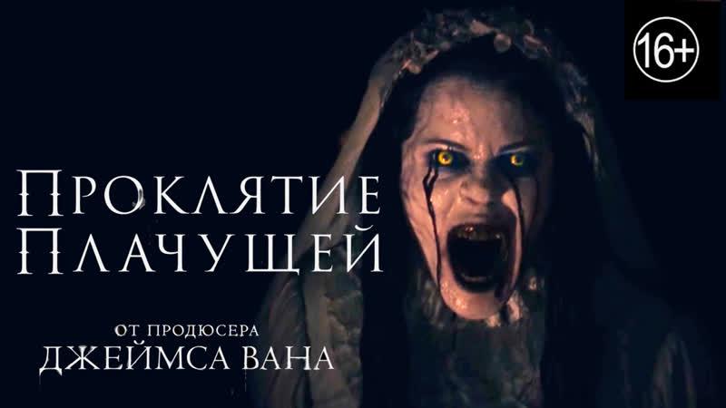 Проклятие плачущей — Русский тизер-трейлер (2019) » Freewka.com - Смотреть онлайн в хорощем качестве