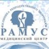 "Медицинский центр ""Рамус"", Санкт-Петербург"