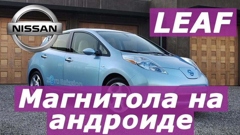 Nissan Leaf S 2011 17 S комплектация андройд 7 1 TV Yandex youtube USB Bluetooth